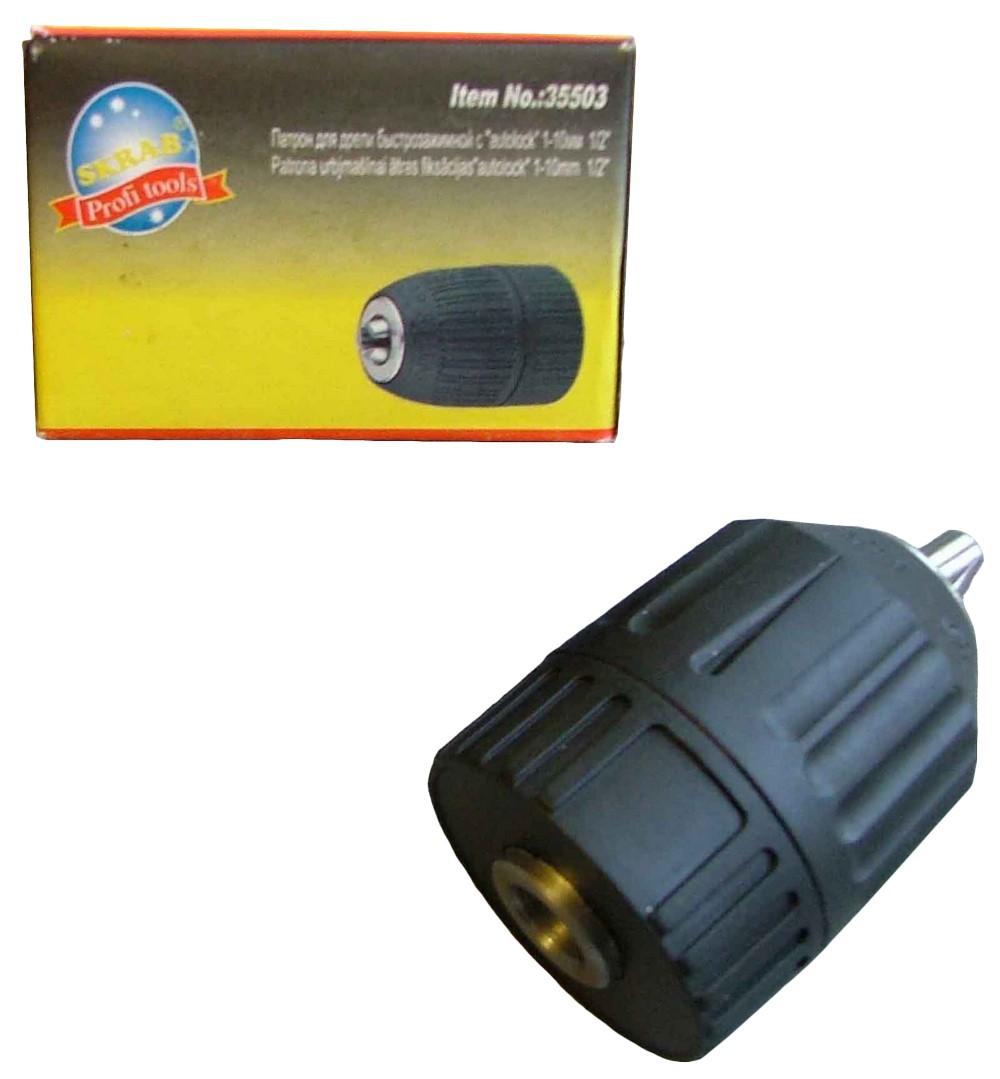 Патрон 1-10мм 1/2 autolock Патроны для дрели